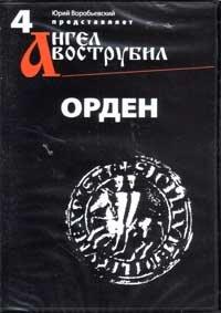 DVD. Воробьевский Ю. Орден