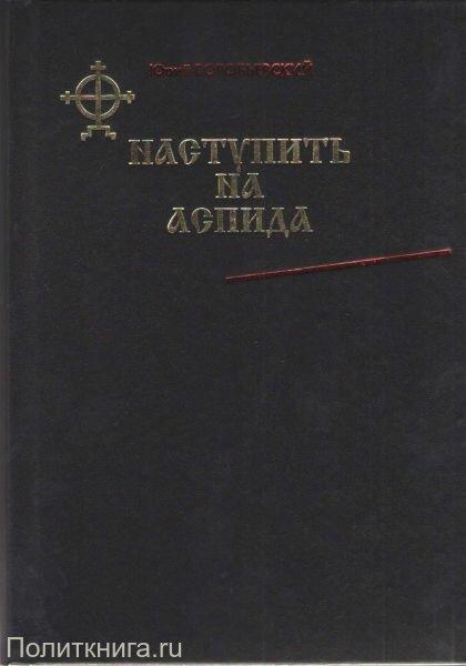 Воробьевский Ю.Ю. Наступить на аспида