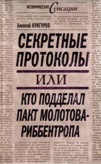 Кунгуров А.С. Секретные протоколы Или Кто подделал пакт Молотова-Риббентропа?