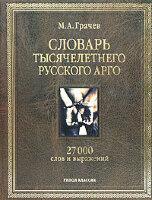 Грачев М.А. Словарь тысячелетнего русского арго