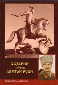 DVD. Хазария против святой Руси