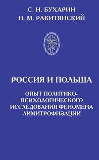Бухарин С.Н., Ракитянский Н.М. Россия и Польша. Опыт политико-психологического исследования феномена лимитрофизации