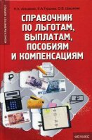 Агешкина Н.А. Справочник по льготам, выплатам, пособиям и компенсациям