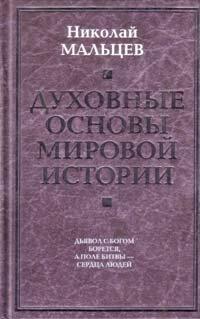 Мальцев Н.Н. Духовные основы мировой истории