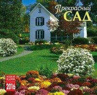 """Календарь на 2016 год на скрепке """"Прекрасный сад"""" (КР10-16123)"""