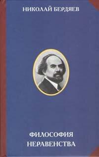 Бердяев Н.А. Философия неравенства