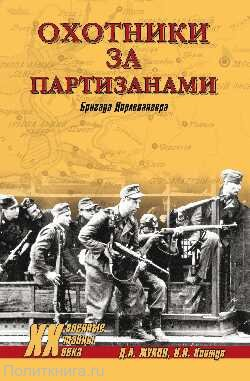 Жуков Д.А., Ковтун И.И. Охотники за партизанами. Бригада Дирлевангера