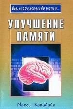 Кападайя М. Улучшение памяти