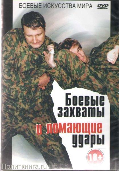 DVD. Боевые захваты и ломающие удары