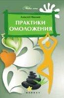 Иванчев А.В. Практики омоложения