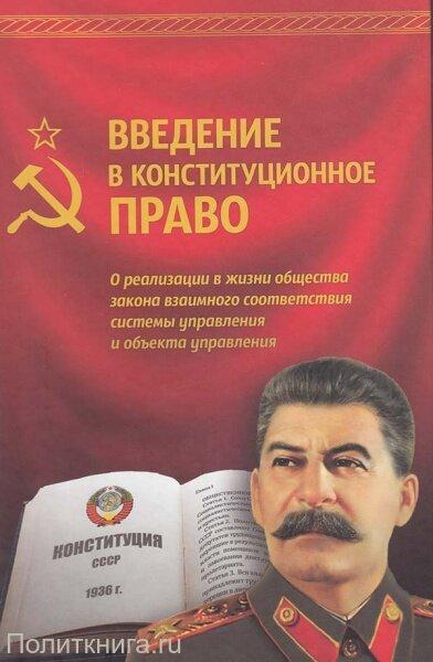 Внутренний Предиктор СССР. Введение в конституционное право