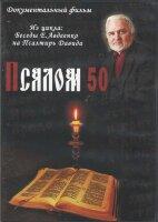 DVD. Псалом 50. Документальный фильм