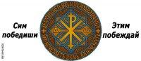 Кружка. Лабарум (Крест Константина)