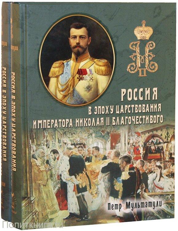 Мультатули П.В., Галенин Б.Г. Россия в эпоху царствования Николая II. В 2-х томах