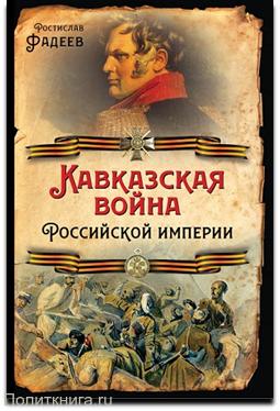 Фадеев Р.А. Кавказская война Российской Империи