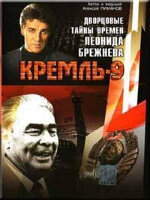DVD. Кремль-9. Дворцовые тайны времен Леонида Брежнева