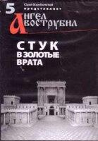 DVD. Воробьевский Ю. Стук в золотые врата. Часть 1