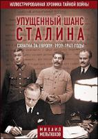 """Мельтюхов М.И.  """"Упущенный шанс Сталина. Схватка за Европу. 1939-1941 годы. Документы, факты, суждения"""" Издание 3-е, исправленное и дополненное"""