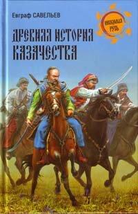 Савельев Е.П. Древняя история казачества