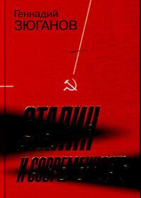 """Зюганов Г.А. """"Сталин и современность"""""""