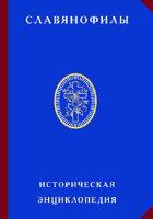 Славянофилы. Историческая энциклопедия
