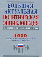 Большая актуальная политическая энциклопедия