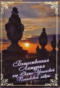 DVD. Божественная Литургия. Хор Свято-Успенской Почаевской лавры