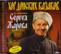 CD. Хор Донских Казаков под управлением Сергея Жарова