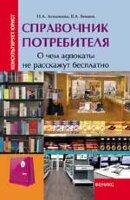 Агешкина Н.А. Справочник потребителя. О чем адвокаты не расскажут