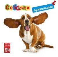 """Календарь на 2016 год на скрепке """"Прикольные собачки"""" (КР10-16310)"""
