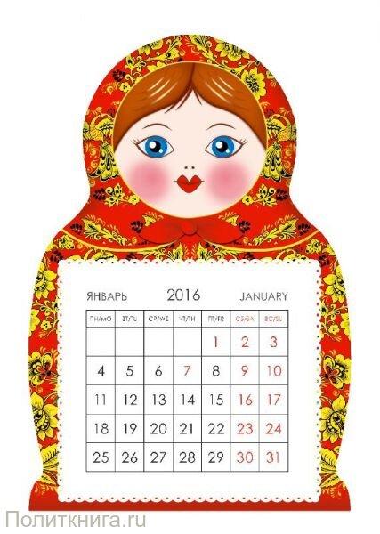 "Календарь на 2016 год на магните ""Матрёшка ХОХЛОМА"" (КР33-16013)"