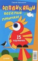 Афонькин С.Ю. Аппликации. Веселые птички. 15 карточек. Развиваем моторику и мышление