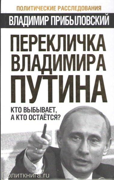 Прибыловский В.В. Перекличка Владимира Путина. Кто выбывает, а кто остается?