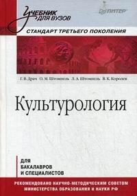 Драч Г.В. Культурология. Учебник для вузов. Стандарт третьего поколения