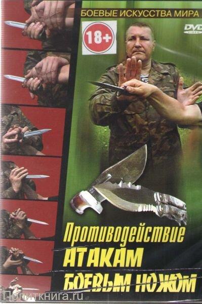 DVD. Противодействие атакам боевым ножом