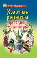 Курбанов С.У. Золотые рецепты народной медицины