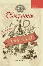 Шумов А.А. Секреты домашнего виноделия
