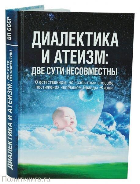 Внутренний Предиктор СССР. Диалектика и атеизм: две сути несовместны