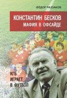 Раззаков Ф.И. Константин Бесков: мафия в офсайде. КГБ играет в футбол