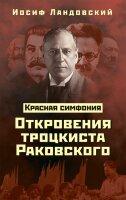 Ландовский И. Красная Симфония. Откровения троцкиста Раковского