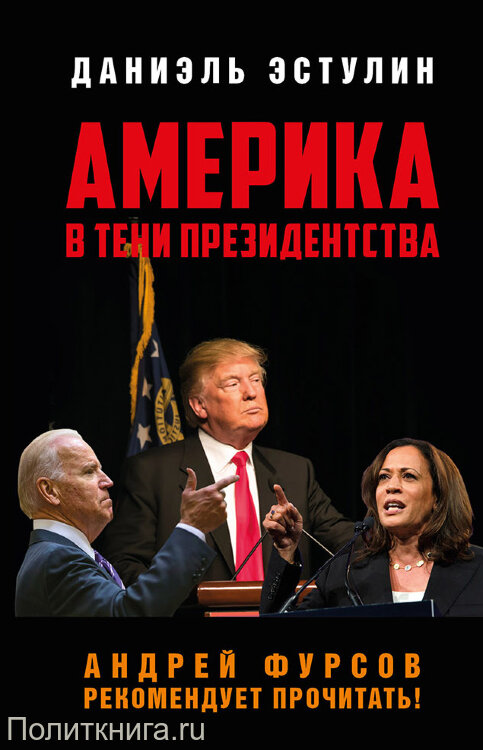Даниэль Эстулин  Америка в тeни президентства