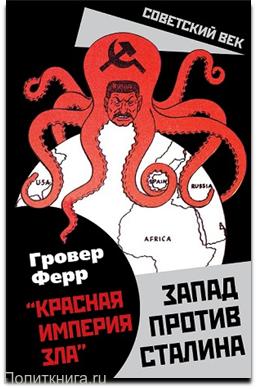Ферр Г. Запад против Сталина