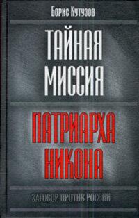 Кутузов Б. П. Тайная миссия патриарха Никона