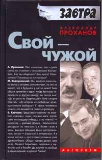 Проханов А.А. Свой-чужой