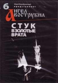 DVD. Воробьевский Ю. Стук в золотые врата. Часть 2