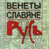 Леднев В.С. Венеты. Славяне. Русь. Историко-этимологические и палеографические проблемы