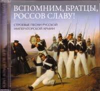 """CD. Мужской хор """"Валаам"""". Вспомним, братцы, Россов славу!"""