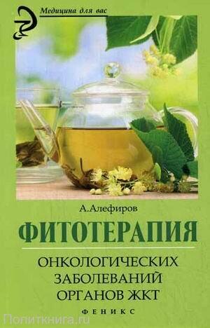 Алефиров А. Фитотерапия онкологических заболеваний органов ЖКТ