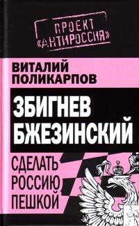 Поликарпов В.С. Збигнев Бжезинский: Сделать Россию пешкой