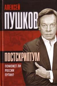 Пушков А.К. Постскриптум. Поможет ли России Путин?